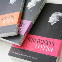 Virginia Woolf series