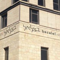 Bezalel Hotel